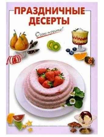 """Купить Книга """"Праздничные десерты"""""""