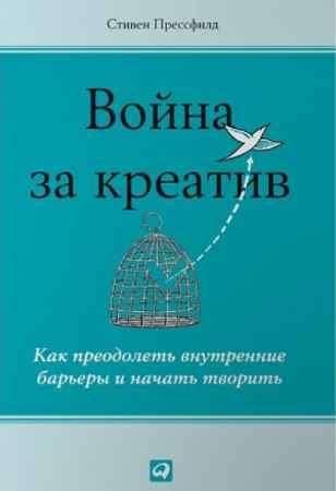 """Купить Стивен Прессфилд Книга """"Война за креатив: Как преодолеть внутренние барьеры и начать творить"""""""