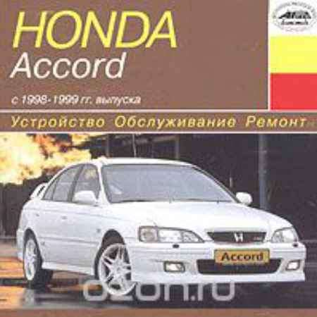 Купить Honda Accord c 1998-1999 гг. выпуска
