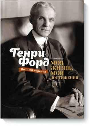 """Купить Генри Форд Книга """"Генри Форд. Моя жизнь, мои достижения"""""""