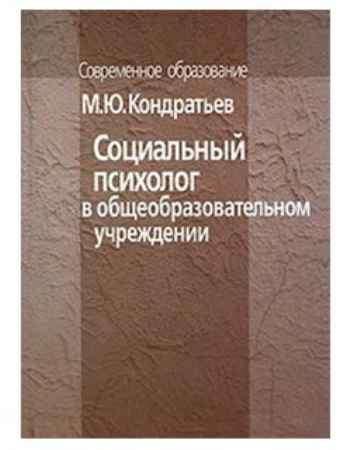 Купить Михаил Кондратьев КНИЖНЫЙ СТОК: Социальный психолог в общеобразовательном учреждении
