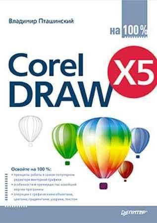 Купить CorelDRAW X5 на 100 %