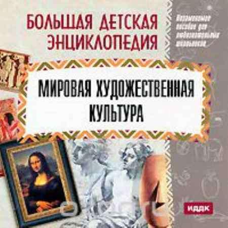 Купить Большая детская энциклопедия. Мировая художественная культура