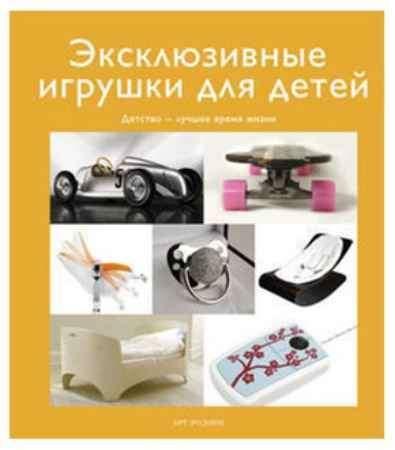 """Купить Ясемин Эрден Книга """"Эксклюзивные игрушки для детей"""""""