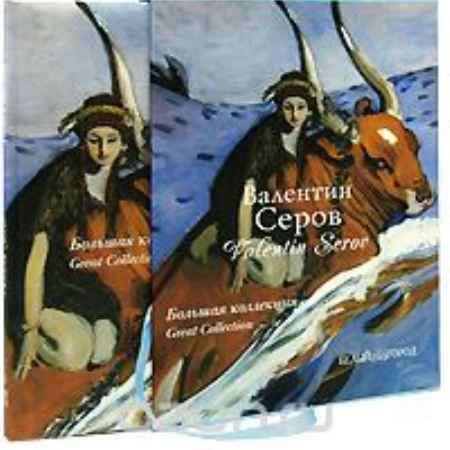 Купить Инна Гамазкова Валентин Серов / Valentin Serov (подарочное издание)