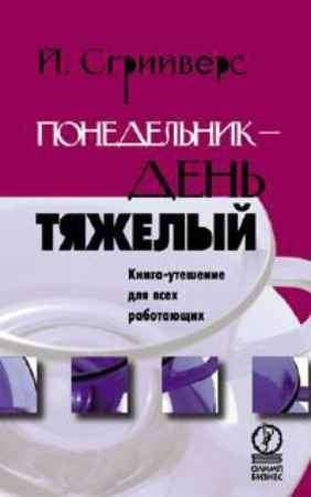 """Купить Йооп Сгрийверс Книга """"Понедельник - день тяжелый. Книга - утешение для всех работающих"""""""