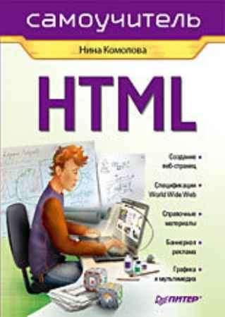 Купить HTML. Самоучитель