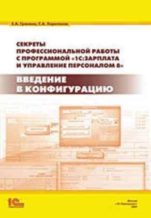 Купить Секреты профессиональной работы с программой 1С:Зарплата и Управление Персоналом 8. Введение в конфигурацию