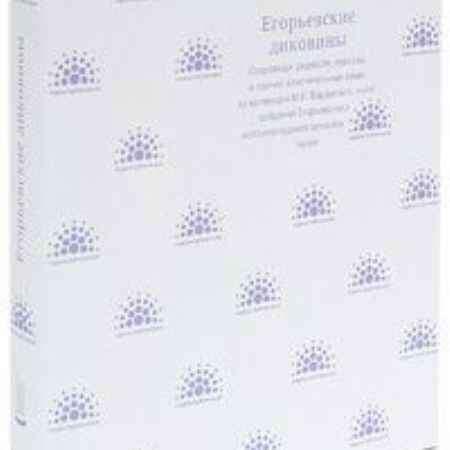 Купить Егорьевские диковины (подарочное издание)