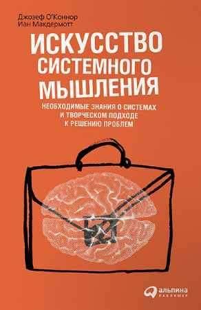 """Купить Джозеф О'Коннор,Иан Макдермотт Книга """"Искусство системного мышления: Необходимые знания о системах и творческом подходе к решению проблем"""""""