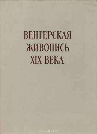 Купить Габор Э. Погань Венгерская живопись XIX века