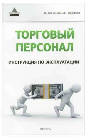 """Купить Книга """"Торговый персонал. Инструкция по эксплуатации"""" (мягкая обложка)"""