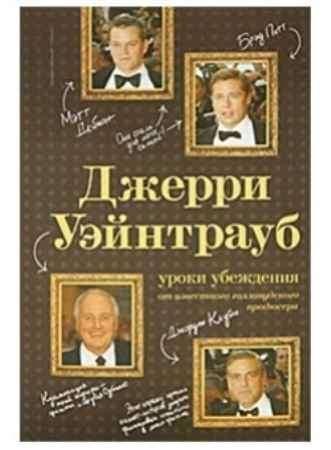 """Купить Джерри Уэйнтрауб,Коэн Ричард Книга """"Джерри Уэйнтрауб. Уроки убеждения от известного голливудского продюсера"""""""