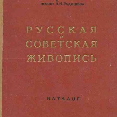 Купить Русская и советская живопись. Каталог
