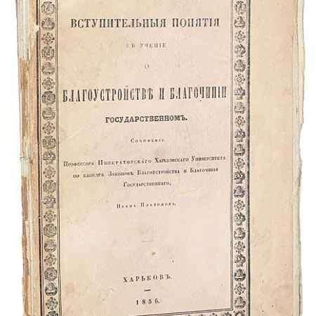 Купить Иван Платонов Вступительные понятия в учении о благоустройстве и благочинии государственном
