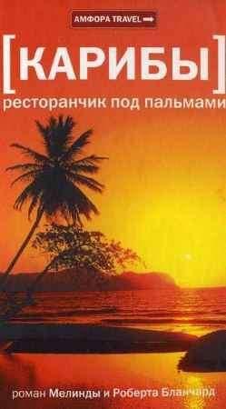 Купить Бланчард М,Роберт Бланчард. КНИЖНЫЙ СТОК: Карибы. Ресторанчик под пальмами