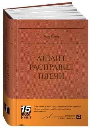 """Купить Айн Рэнд Книга """"Атлант расправил плечи"""" (серия 15 Must Read)"""