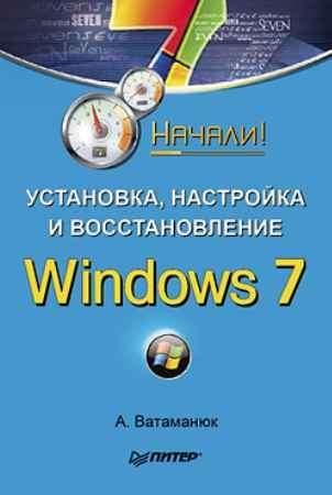 Купить Установка, настройка и восстановление Windows 7. Начали!