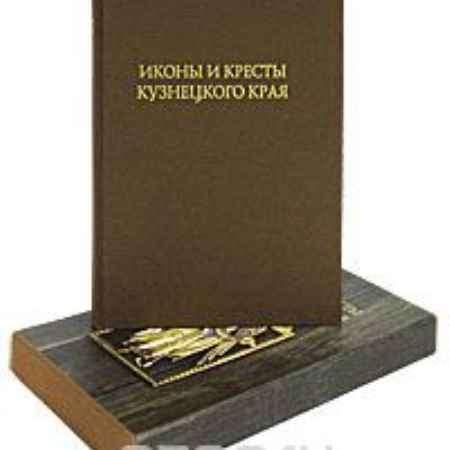 Купить А. А. Панченко Иконы и кресты Кузнецкого края (подарочное издание)