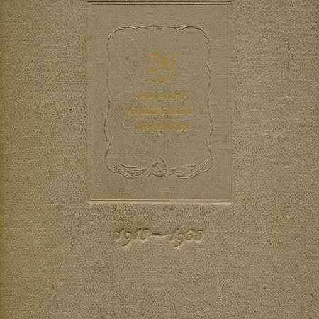 Купить Двадцать лет Государственного Академического Малого Оперного театра 1918 - 1938