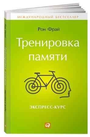 """Купить Рон Фрай Книга """"Тренировка памяти: Экспресс-курс"""" (мягкая обложка)"""