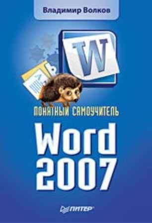 Купить Понятный самоучитель Word 2007