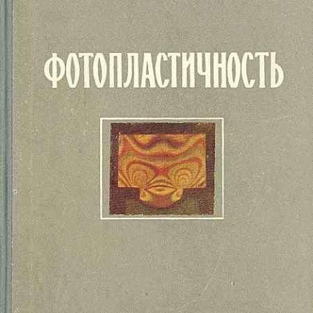 Купить С. И. Губкин, С. И. Добровольский, Б. Б. Бойко Фотопластичность