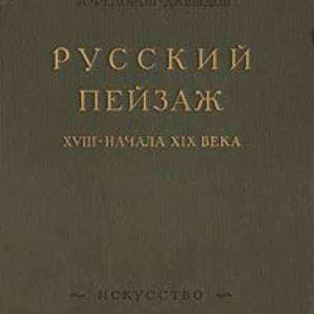 Купить А. Федоров-Давыдов Русский пейзаж XVIII - начала XIX века