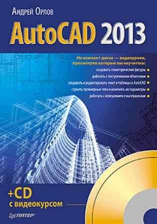 Купить AutoCAD 2013 (+CD с видеокурсом)