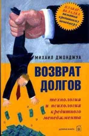 """Купить Михаил Джонджуа Книга """"Возврат долгов"""" (твердый переплет)"""