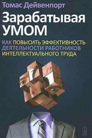 """Купить Томас Дейвенпорт Книга """"Зарабатывая умом. Как повысить производительность и улучшить результаты деятельности работников интеллектуального труда"""""""