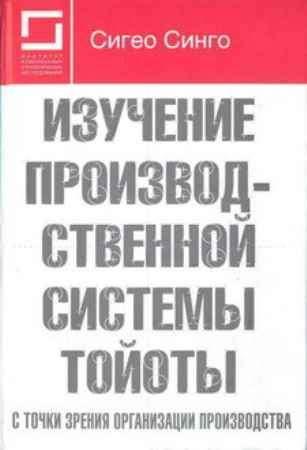 """Купить Сигео Синго Книга """"Изучение производственной системы Тойоты с точки зрения организации производства"""""""