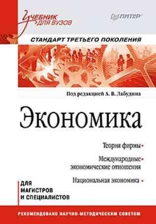Купить Экономика: Учебник для вузов. Стандарт третьего поколения
