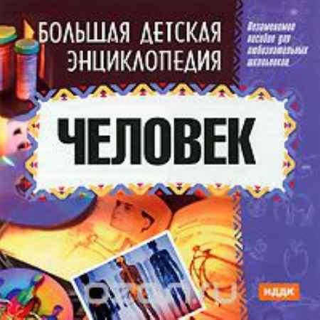 Купить Большая детская энциклопедия. Человек