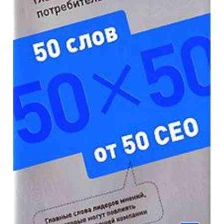 """Купить Книга """"Главные тренды потребительского рынка 2008: 50 слов от 50 СЕО"""""""