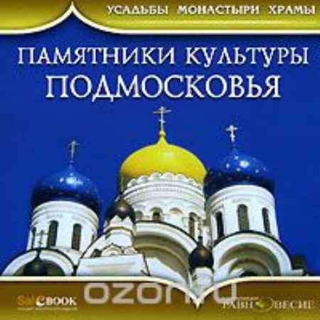 Купить Памятники культуры Подмосковья. Усадьбы, монастыри, храмы