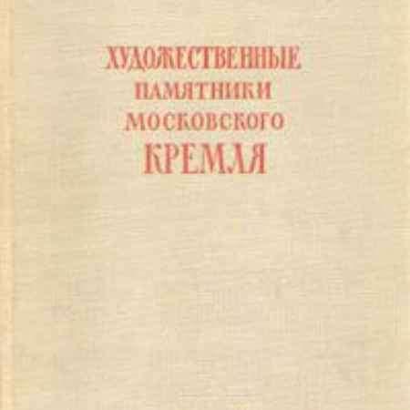 Купить Художественные памятники Московского Кремля