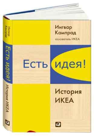 """Купить Бертил Торекуль,Ингвар Кампрад Книга """"Есть идея! История ИКЕА"""""""