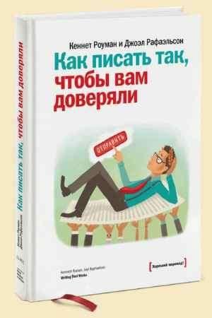 """Купить Кеннет Роуман,Джоэл Рафаэльсон Книга """"Как писать так, чтобы вам доверяли"""" (твердый переплет)"""