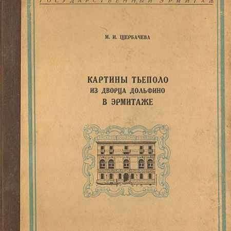 Купить М. И. Щербачева Картины Тьеполо из дворца Дольфино в Эрмитаже