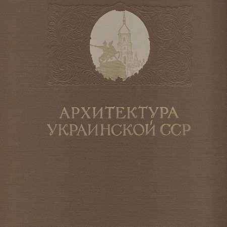 Купить Архитектура Украинской ССР. Альбом. Том 1