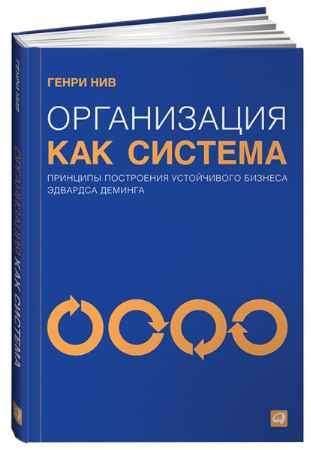 """Купить Генри Р. Нив Книга """"Организация как система: Принципы построения устойчивого бизнеса Эдвардса Деминга"""""""