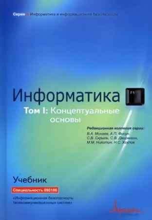 """Купить Книга """"Информатика. Том 1. Концептуальные основы"""" (твердый переплет)"""