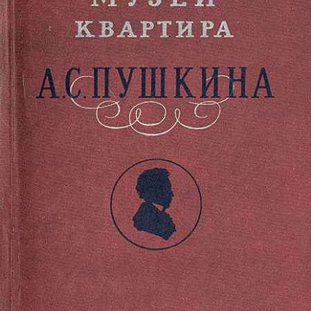 Купить Музей квартира А. С. Пушкина