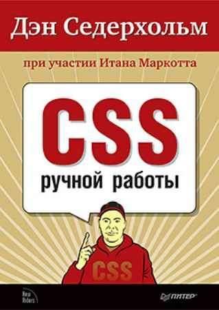 Купить CSS ручной работы. Библиотека специалиста