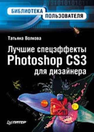 Купить Лучшие спецэффекты Photoshop CS3 для дизайнера. Библиотека пользователя