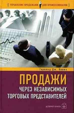 Купить Гарольд Дж. Новик КНИЖНЫЙ СТОК: Продажи через независимых торговых представителей