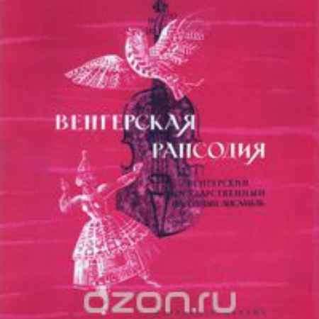 Купить Венгерская рапсодия. Венгерский государственный народный ансамбль