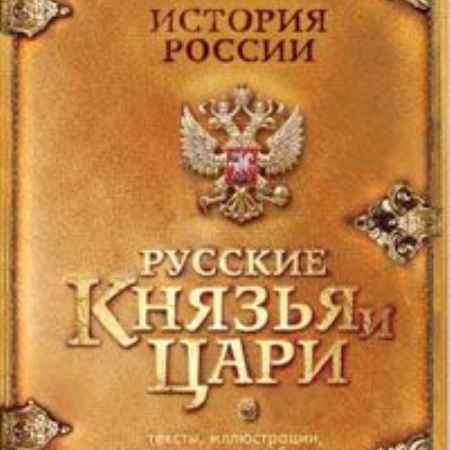 Купить История России. Русские князья и цари