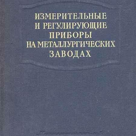 Купить Н. И. Топерверх, М. Я. Шерман Измерительные и регулирующие приборы на металлургических заводах